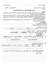 امتحان الفصل الاول للسنة الثالثة ابتدائي في اللغة العربية.doc