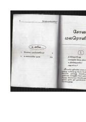 Lakshmi sudha-Solai malaroleye.doc