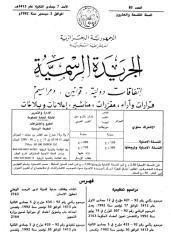 مراسيم حل مجالس ولائية و بلدية سنة 1992.PDF
