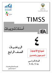 نموذج إجابة أسئلة تدريبات رياضيات للمعلمين للصف الرابع 2018-2019.pdf