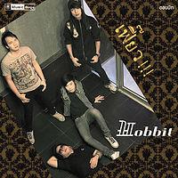 hobbit - รักไม่เต็มปาก.mp3