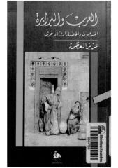 العرب والبرابرة  المسلمون والحضارات الأخرى لـ عزيز العظمة.pdf