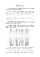 中州派【玄空风水】第4篇-玄空古赋.pdf