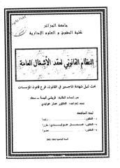 النظام القانوني لعقد الأشغال العامة.pdf