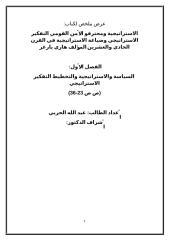 عرض ملخص كتاب الاستراتيجية ومحترفو الأمن القومي التفكير الاستراتيجي وصياغة الاستراتيجية في القرن الحادي والعشرين المؤلف هاري يارغر الفصل الأول السياسة والاستراتيجية والتخطيط التفكير الاستراتيجي أبو سعود.doc