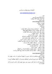 اصول دوازده گانه بهائیت - علی نصری - 85 ص.pdf