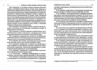 Инструкция о ликвидации скважин-7.pdf