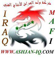 مكس من ابداع مركز ولد العراق باشراف الخادم يوسف الصبيحاوي بعنوان فرسان العراق2012.mp3