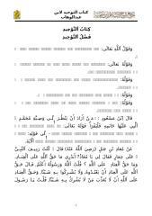 كتاب التوحيد.doc