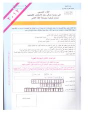 35جمال محمد امين عيسى 2012.pdf
