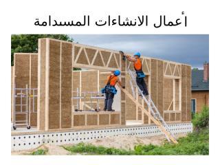 أعمال الانشاءات المستدامة.pptx