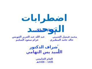 عرض اضطراب التوحد الطالب محمد العتيبي وزملائه.ppt