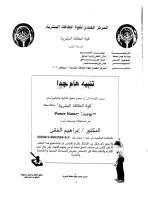 طاقة ابراهيم الفقي.pdf