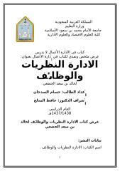 عرض ملخص ونقدي لكتاب في إدارة الأعمال لا يدرس وهو كتاب الادارة النظريات والوظائف المؤلف خالد بن سعد الجضعي الطالب حسام السدحان.doc