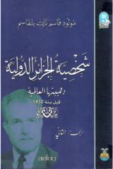 شخصية الجزائر الدولية و هيبتها العالمية قبل 1830 -2.pdf
