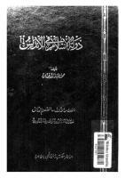 محمد عبد الله عنان - دولة الإسلام في الأندلس الجزء الأول.pdf