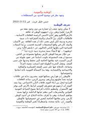 (20) الوطنية والقومية.doc