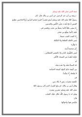 كتاب صفة النبي صلي الله علية وسلم.DOC